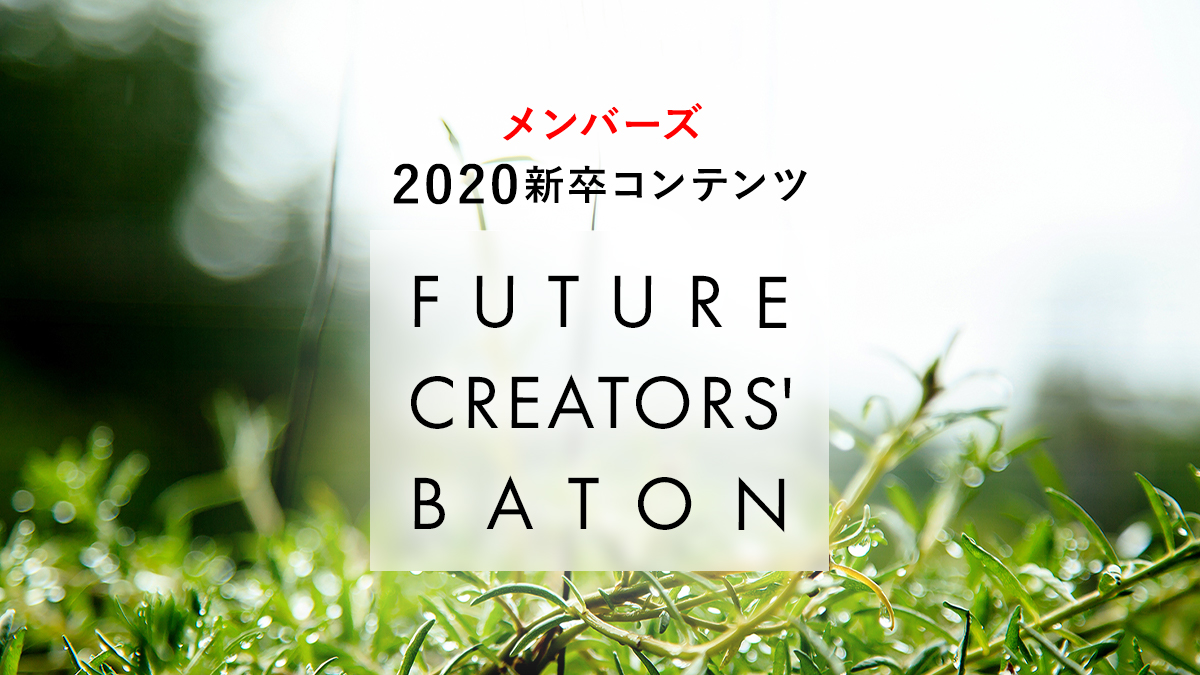 千里の道も一歩から(2020新卒バトン Vol.97)