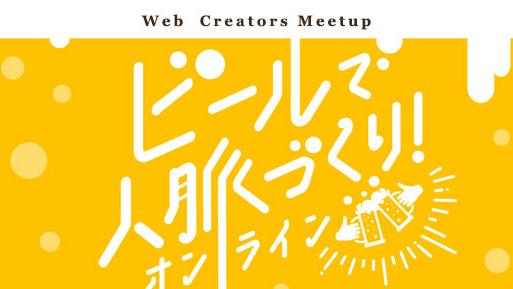 7月9日(木)  Creators MeetUp オンラインLT会