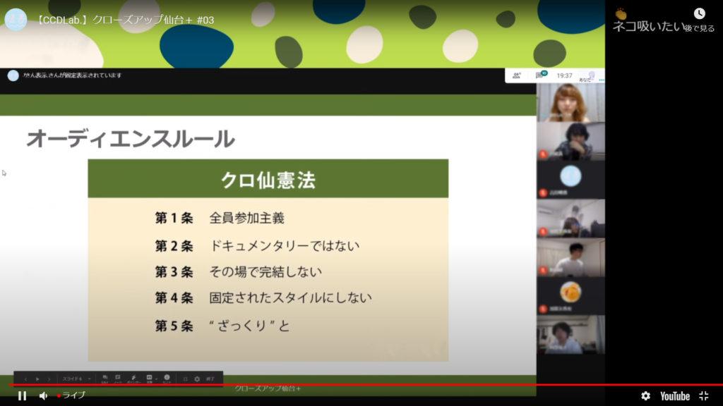 クローズアップ仙台+ #3