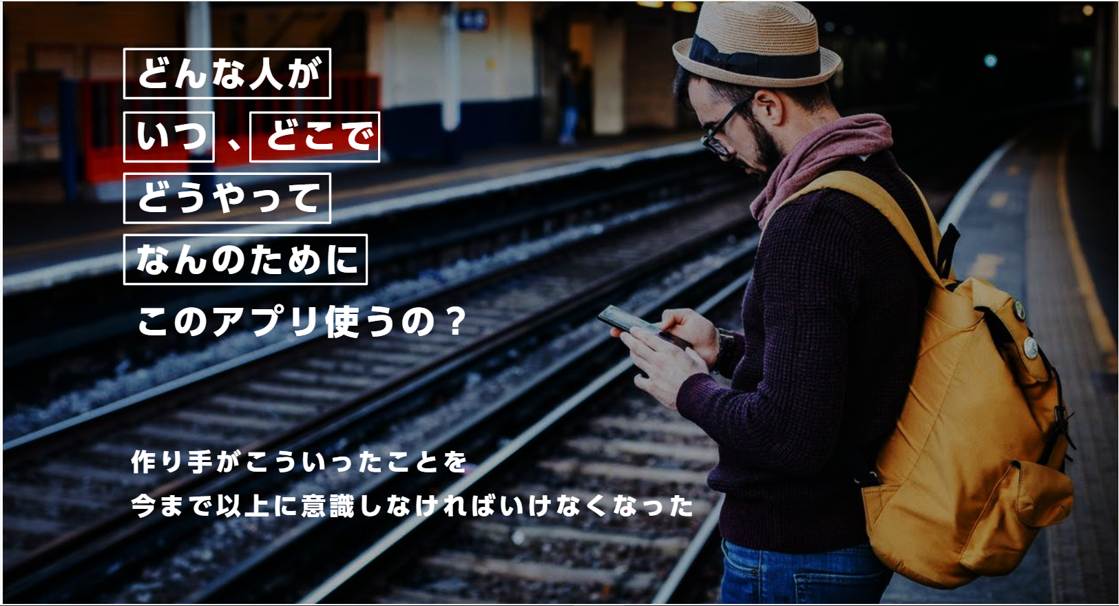 どんな人が、いつ、どうやって、なんのためにこのアプリを使うの?