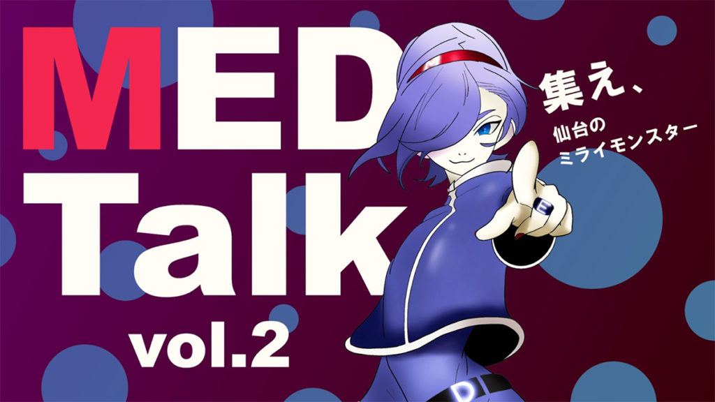 【仙台限定】MED Talk vol.2で見た!仙台のミライモンスター《参加レポート》