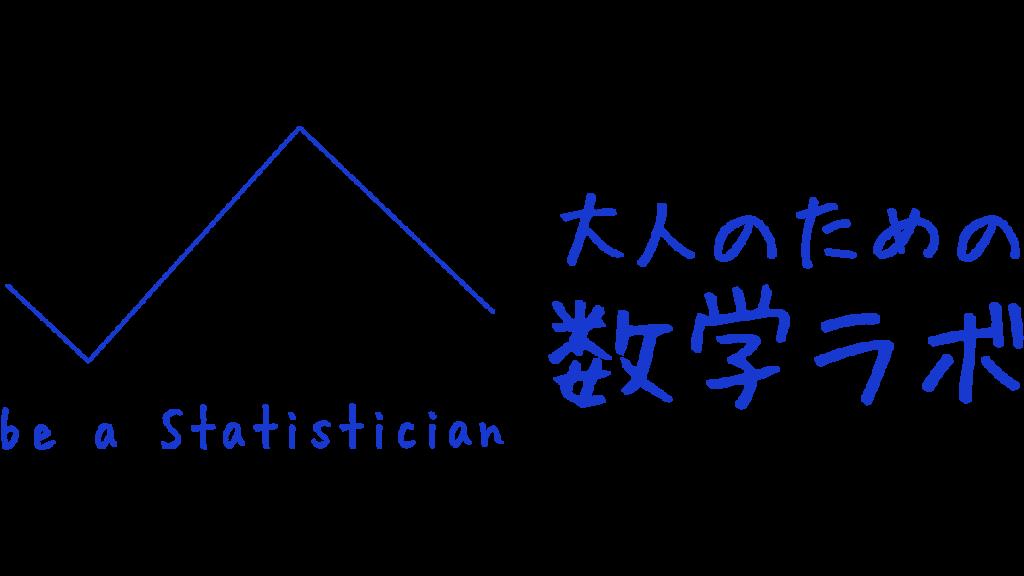 第1回「実務に活かす!データを上手く扱うための統計講座」実施レポートとロゴ作成のお知らせ ~大人のための数学ラボ~