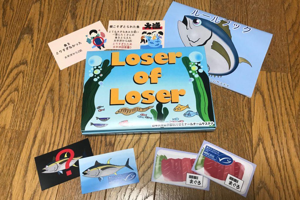 カードゲームLoser of Loser