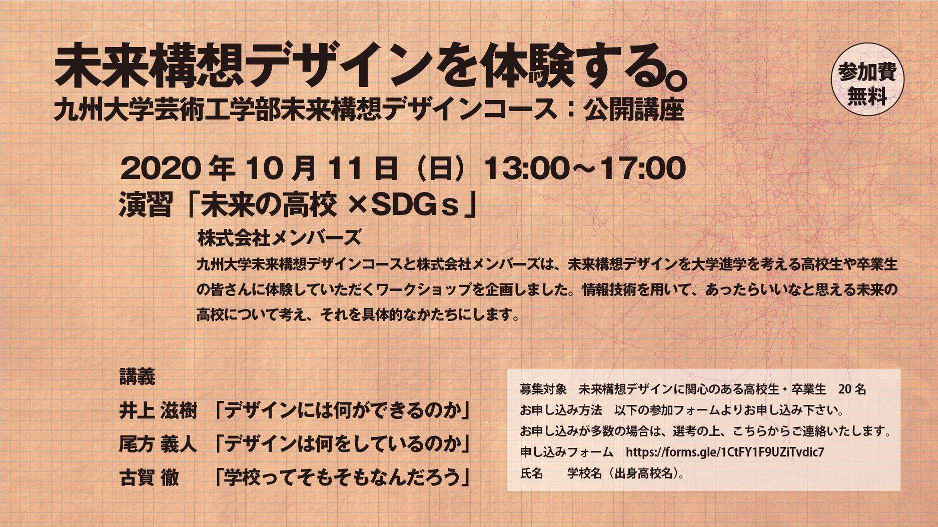 【参加者募集!】10月11日 未来構想デザインを体験するワークショップ