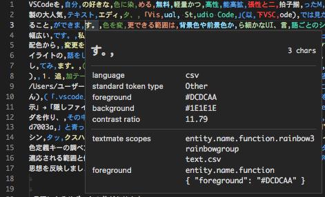 Rainbow CSV拡張機能適用中のCSVファイルにおけるトークンとスコープの検査
